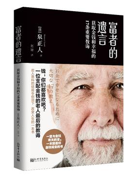 《富者的遗言》获取金钱和幸福的17条重要教诲(订商学院全年杂志,赠新书)