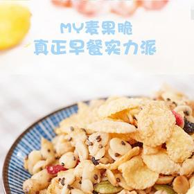 牛奶冷泡 奇亚籽谷物水果麦片320g/盒  健康美味早餐新选择