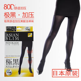 日本 ASIAN SLIM 极黑加压舒适美腿 瘦腿 80D连裤袜L-LL  1双装/3双装
