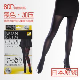 日本 ASIAN SLIM 阶段加压舒适美腿 瘦腿 80D连裤袜L-LL  1双装/3双装