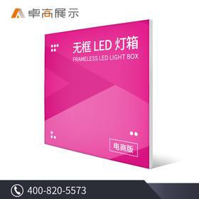卓高 定制4公分LED无边框拉布卡布灯箱UV软膜灯箱灯箱广告牌