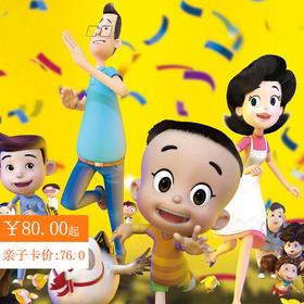 《新大头儿子和小头爸爸》——大型卡通舞台剧