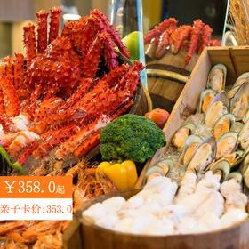 第二波抢购358元1大1小丨福州三迪希尔顿自助晚餐,国际化料理美食+生猛海鲜+360度无敌江景,饕餮盛宴唤醒你的味蕾