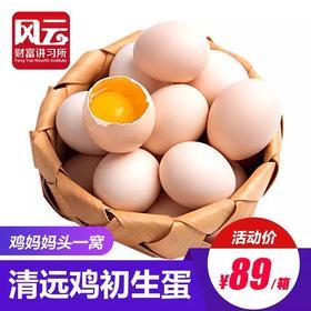 天赐良机(鸡),再续前缘——原种清远鸡初生蛋(30枚)