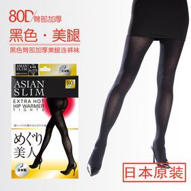 日本 ASIAN SLIM  臀部毛圈加厚 80D连裤袜M-L  1双装/3双装