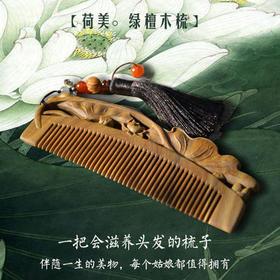 周广胜绿檀木梳,一把会滋养头发的梳子,天然檀木油脂润发细无声