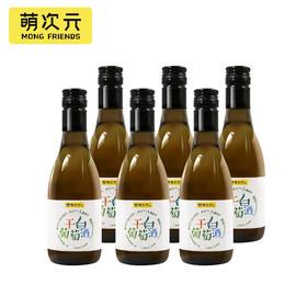 萌次元小干白葡萄酒(分享装)6支