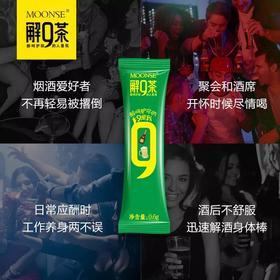 【春节走亲访友必备】解9茶  9分钟极速解酒  不伤肝 (偏远地区+邮费)