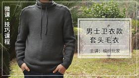 男士卫衣款毛衣