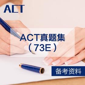 【资料】ACT真题集(73E)-电子版
