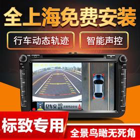 【包安装】亿车安 标致专车专用 360度全景行车记录仪微光/黑光高清夜视记录仪