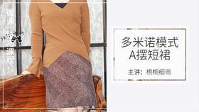 多米诺短裙