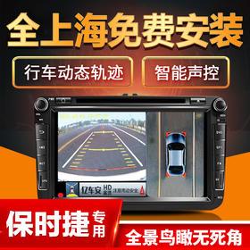 【包安装】亿车安 保时捷专车专用 360度全景行车记录仪微光/黑光高清夜视记录仪