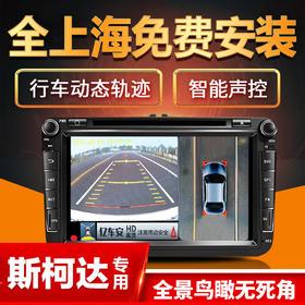 【包安装】亿车安 斯柯达专车专用 360度全景行车记录仪 微光/黑光高清夜视记录仪