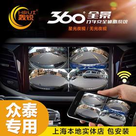 【包安装】轰锐 众泰专车专用 360度全景行车记录仪一体机