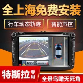 【包安装】亿车安 特斯拉专车专用 360度全景行车记录仪 微光/黑光高清夜视记录仪