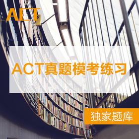 【题库】ACT真题模考练习(独家)-电子版