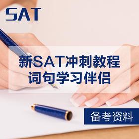 【资料】新SAT冲刺教程词句学习伴侣-电子版