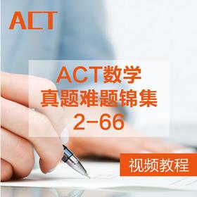 【视频】ACT数学真题难题锦集2-66-录播课程