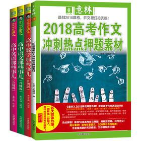 意林 学科那些事儿2018年全新升级版 高中语数外3本+2018高考作文冲刺热点押题素材 共4本套装 2018年高考工具书