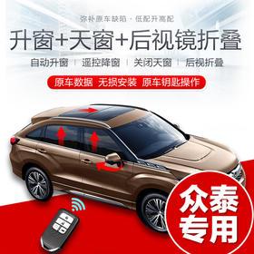 众泰专车专用自动一键升窗器改装关窗器 后视镜折叠自动落锁 多功能升窗器