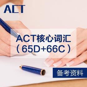 【资料】ACT核心词汇(65D+66C)-电子版