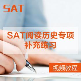 【视频】SAT阅读历史专项-补充练习-录播课程