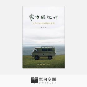 《蒙古国纪行》罗丰 著