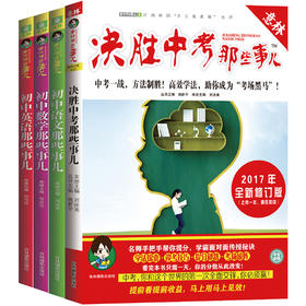 意林 学科那些事儿2018年全新升级版 初中语数外3本+修订版 决胜中考那些事儿 共4本套装 2018年中考工具书