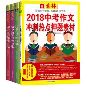 意林 学科那些事儿2018年全新升级版 初中语数外3本+2018中考作文冲刺热点押题素材 共4本套装 2018年中考工具书