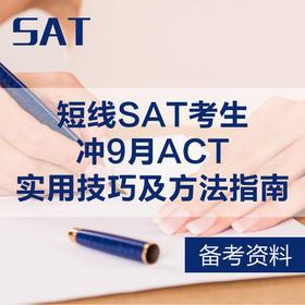 【资料】短线SAT考生冲9月ACT实用技巧及方法指南-电子版