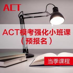 【课程】ACT模考强化小班课(预报名)-预售