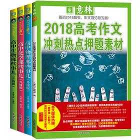 意林 学科那些事儿2018年全新升级版 高中物化生3本+2018高考作文冲刺热点押题素材 共4本套装 2018年高考工具书