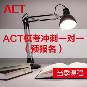 【课程】ACT模考冲刺一对一(预报名)-预售