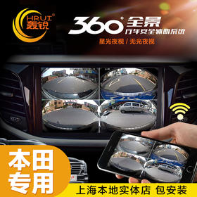 【包安装】轰锐 本田专车专用 360度全景行车记录仪一体机