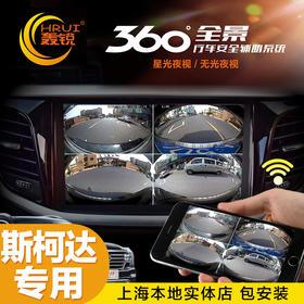 【包安装】轰锐 斯柯达专车专用 360度全景行车记录仪一体机