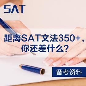 【资料】距离SAT文法350+,你还差什么?-电子版