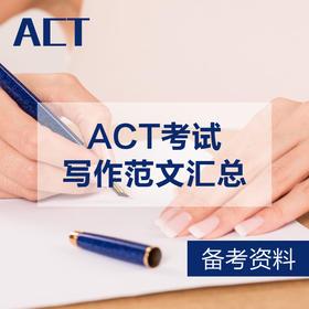【资料】ACT考试写作范文汇总-电子版