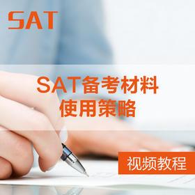 【视频】SAT备考材料使用策略-录播课程