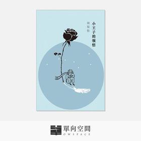 《小王子的领悟》周保松 著 / 区华欣 (插画)