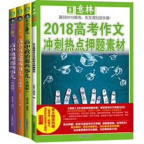 意林 学科那些事儿2018年全新升级版 高中政史地3本+2018高考作文冲刺热点押题素材 共4本套装 2018年高考工具书