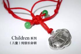 (儿童)纯银 挂饰