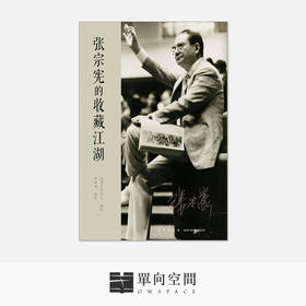 《张宗宪的收藏江湖》嘉德艺术中心 (编著) / 李昶伟 (执笔)