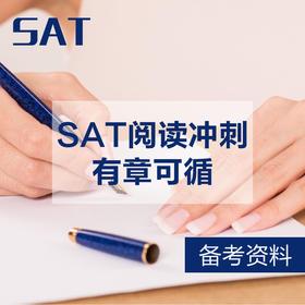 【资料】SAT阅读冲刺有章可循-电子版