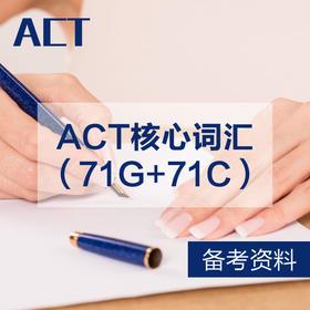 【资料】ACT核心词汇(71G+71C)-电子版