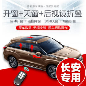 长安专车专用自动一键升窗器改装关窗器 后视镜折叠自动落锁 多功能升窗器