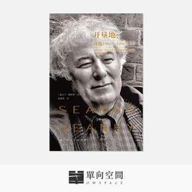《开垦地: 诗选1966-1996》谢默斯·希尼 著