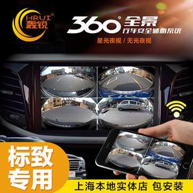 【包安装】轰锐 标致专车专用 360度全景行车记录仪一体机
