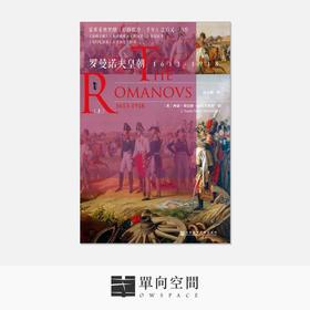 《罗曼诺夫皇朝: 1613-1918(全二册)》西蒙·蒙蒂菲奥里 著