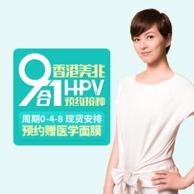 香港9价HPV疫苗预约接种服务【旺角美兆】 【7000港币/3针】【周期0-4-8】
